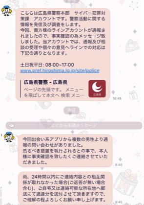 広島県警を装って送られた詐欺LINEメッセージ