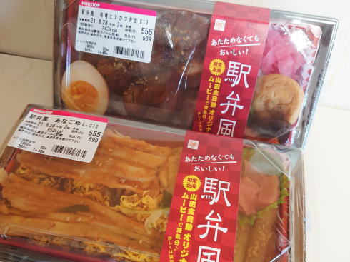 ミニストップ「駅弁風弁当」 あなごめし・味噌ヒレかつ弁当 画像3