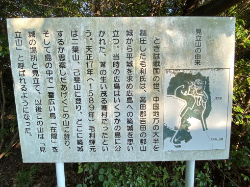 広島市東区「見立山」 画像1