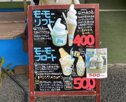 広島・白バラ牛乳専門店 モーモーミルクの看板商品