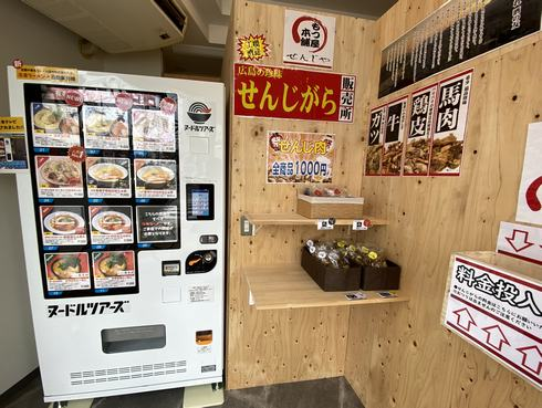二郎系ラーメンなど人気ラーメンが買える自販機と、せんじがら・餃子も販売