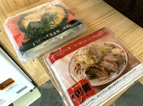 ヌードルツアーズ 広島五日市店、ラーメンの冷凍自販機がオープン