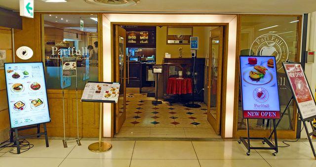 そごう広島店 ティールームパリフル入口