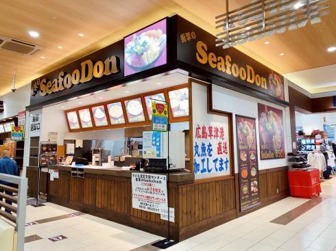 フジグラン広島 衝撃のSeafooDon 店舗外観