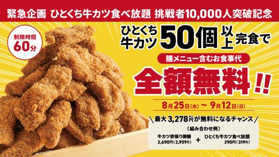 京都勝牛『食べ放題が50個完食で無料になるキャンペーン』