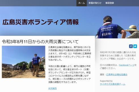 災害ボランティア情報ページ