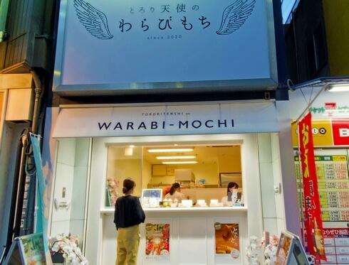 とろり天使のわらびもち広島店、クリームや飲むわらびもちも