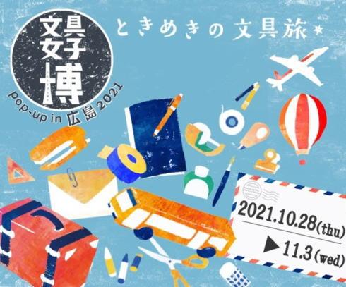文具女子博がパワーアップで開催!そごう広島店で文具の祭典