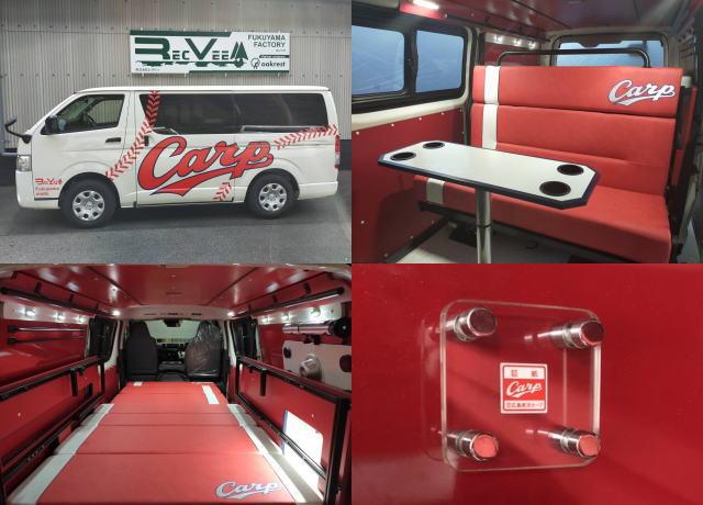カープ仕様のキャンピングカー「ホビクル」真っ赤な後部座席はフラットなベットに