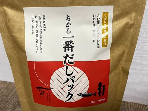 広島のうどん「ちから」の一番だし、パック販売スタート