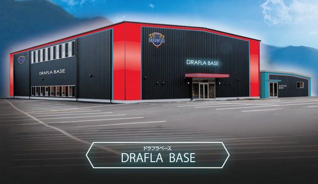 廿日市に拠点「ドラフラベース」広島ドラゴンフライズがクラブハウスを建設