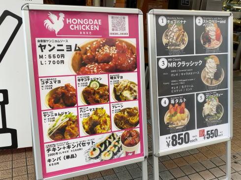 ホンデチキン 店舗でロールアイスも提供