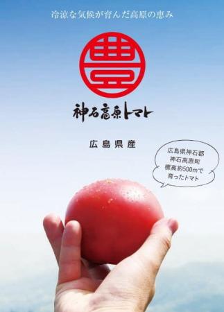 セブンで神石高原トマト、サラダ・チーズ焼きで応援!