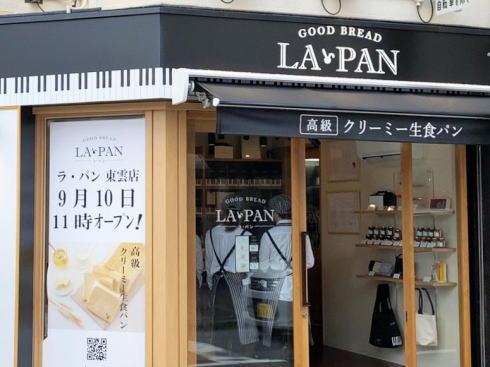 広島に高級生食パン店「ラ・パン」東雲店・アーバンイン広島店が続いてオープン