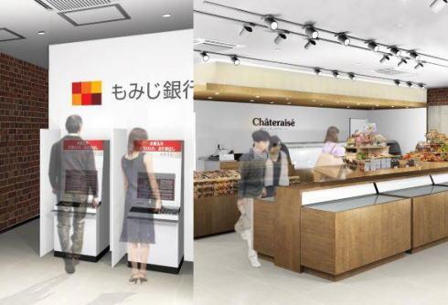 もみじ銀行×シャトレーゼ、福山西に全国初のコラボ店