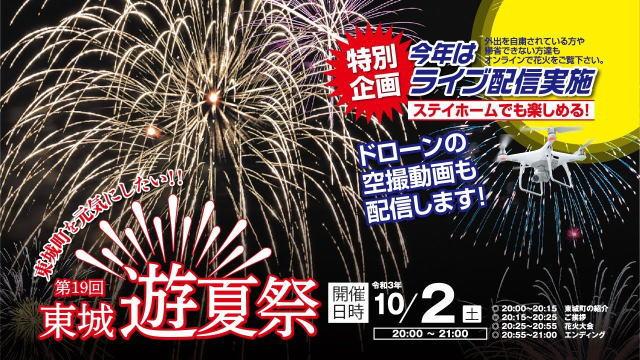 東城で秋のオンライン花火!「遊夏祭」無観客開催、ドローン映像も