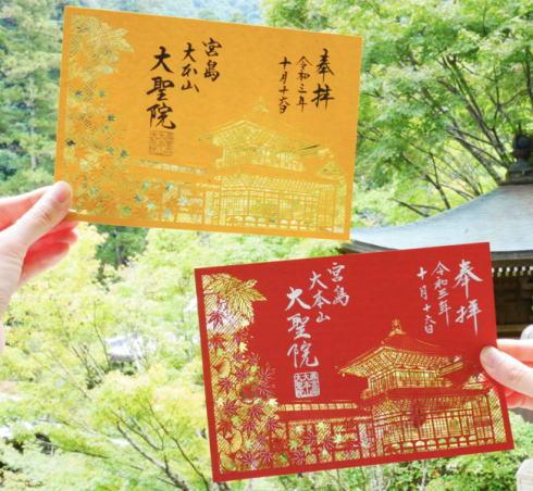 宮島・大聖院で秋色の切り絵御朱印が限定スタート