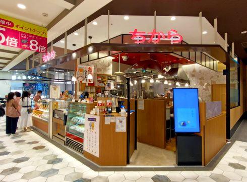 広島の老舗 ちから、広島駅エキエに29店舗目オープン