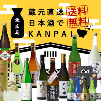 東広島のお酒を飲んで応援!蔵元直送、自宅で「西条酒まつり」送料無料