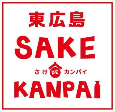 東広島の日本酒でKANPAI! 日本酒送料無料キャンペーン ロゴ
