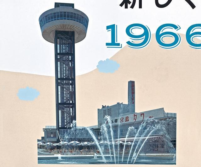宮島タワー、広島県に唯一あった小さな回転式展望タワーを覚えていますか?