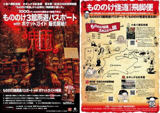 妖怪・怪異の館を巡る「もののけ3館周遊パスポート」中国3県タッグで