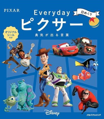 PIXARのひみつ展、東広島市立美術館で開催予定へ