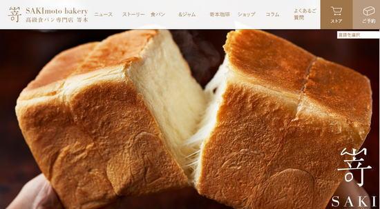 高級食パン「嵜本 広島福山店」広島県1号店が三吉にオープン、中国エリア初