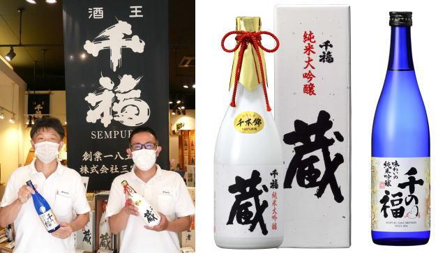 千福「蔵」が、全米日本酒歓評会で金賞受賞