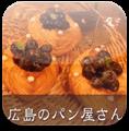 広島のパン屋