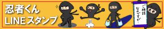 忍者スタンプ